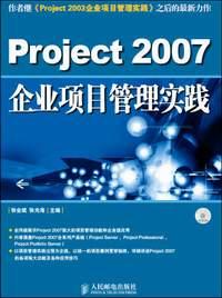 Project2007 企业项目管理实践