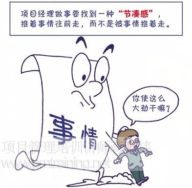 《漫画中国式项目管理》连载41:如何保证项目的过程
