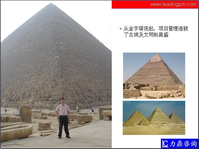 项目管理成就了金字塔和古埃及文明--甄进明