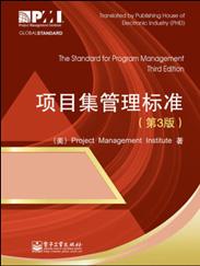 《项目集管理标准(第3版)》