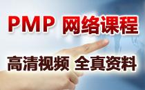 pmp网络课程
