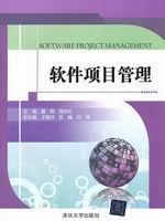 《软件项目管理》