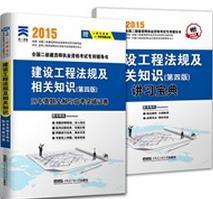 建设工程法规及相关知识(第四版)