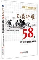 《知易行难:58个IT项目管理案例解析》