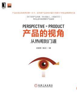 《产品的视角:从热闹到门道》