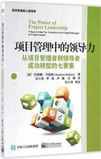 多项目管理方法及其应用研究
