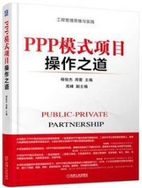 《ppp模式项目操作之道》
