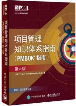 项目管理知识体系指南(PMBOK)(第6版)
