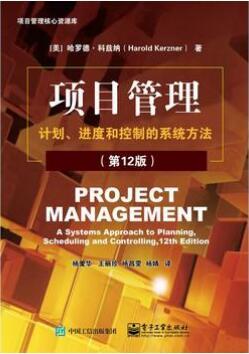 项目管理:计划、进度和控制的系统方法
