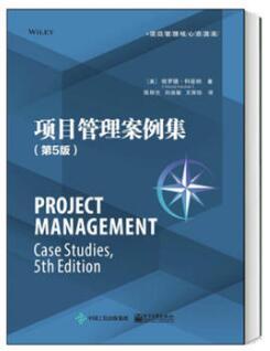 项目管理案例集(第5版)