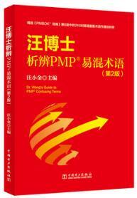 汪博士析辨PMP 易混术语(第2版)