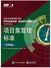项目集管理标准 第四版