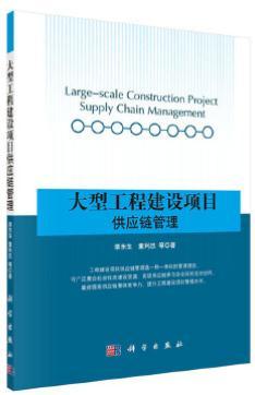 大型工程建设项目供应链管理