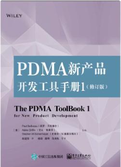 PDMA新产品开发工具手册(修订版)