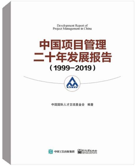 中国项目管理二十年发展报告
