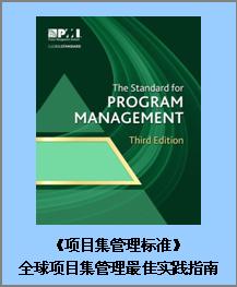 文本框:《项目集管理标准》全球项目集管理最佳实践指南