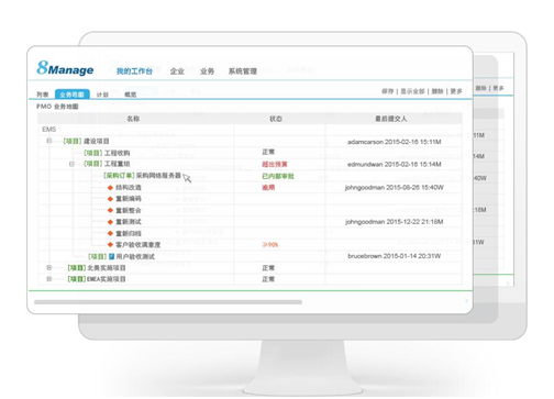 多项目管理平台