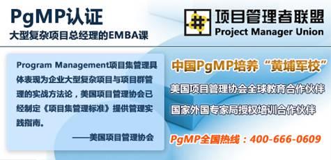 宣传图-pgmp-4