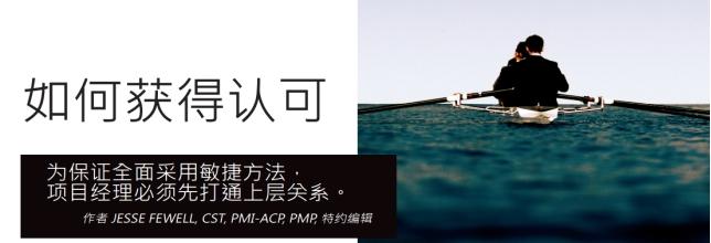 敏捷项目管理(ACP)认证