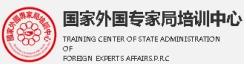2018国家外专局海外专家巡讲(北京站)