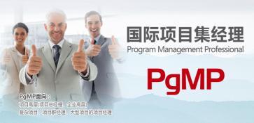 202018中国项目管理大会