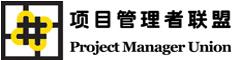 项目管理者联盟