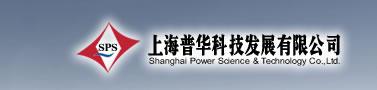上海普华科技发展股份有限公司